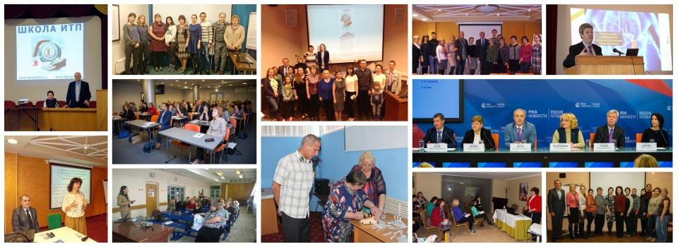 <b>Школы и Форумы ИТП</b> - В рамках поддержки пациентов с ИТП, мы провели свыше 20 региональных школ пациента и 2 Всероссийских форума