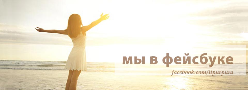 <b>Жизнь с ИТП</b> - Посетите нашу страничку в фейсбуке